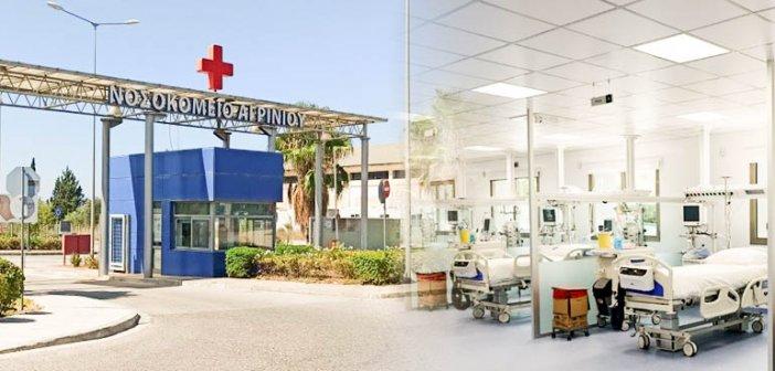 Νοσοκομείο Αγρινίου: Διπλή έρευνα
