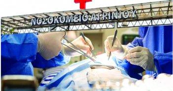 Τι συμβαίνει με τα χειρουργεία στο Νοσοκομείο Αγρινίου; «Βαφτίζονται» έκτακτα τα τακτικά;