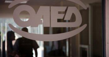 Τον Αύγουστο οι αιτήσεις για το νέο πρόγραμμα κοινωφελούς εργασίας του ΟΑΕΔ