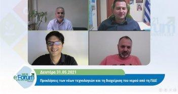 Η Περιφέρεια Δυτικής Ελλάδας στο e-Forum για τη διαχείριση του νερού