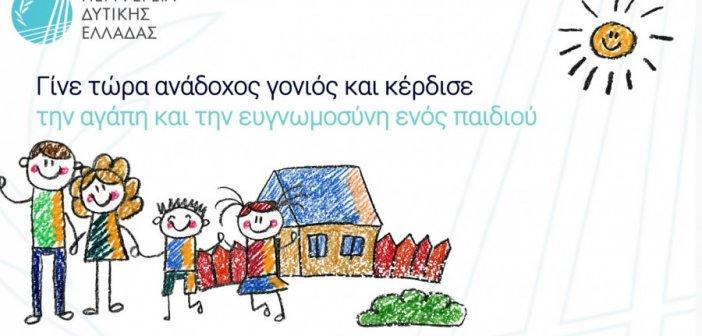 Η Περιφέρεια Δυτικής Ελλάδας στηρίζει το νέο θεσμικό πλαίσιο για την υιοθεσία και την αναδοχή