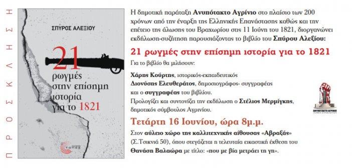 """Αγρίνιο: """"21 ρωγμές στην επίσημη ιστορία για το 1821"""" παρουσίαση του βιβλίου του Σπύρου Αλεξίου"""