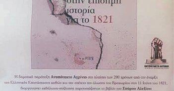 """""""21 ρωγμές στην επίσημη Ιστορία του 1821"""" – Παρουσιάζεται στο Αγρίνιο το βιβλίο του Σπύρου Αλεξίου"""