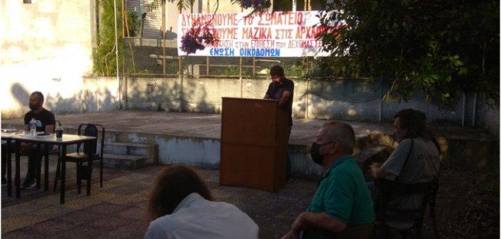 Εκλογοαπολογιστική Συνέλευση της Ένωσης Οικοδόμων Αιτωλοακαρνανίας