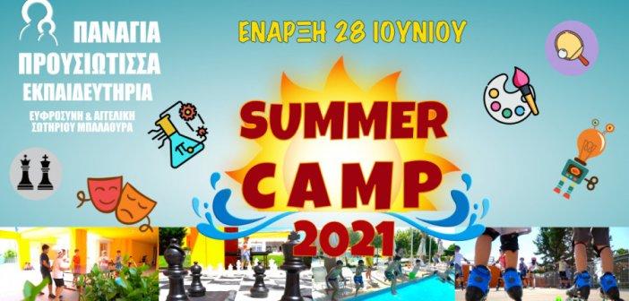 """Summer Camp στα Εκπαιδευτήρια """"Παναγία Προυσιώτισσα"""" για μαθητές όλων των σχολείων"""
