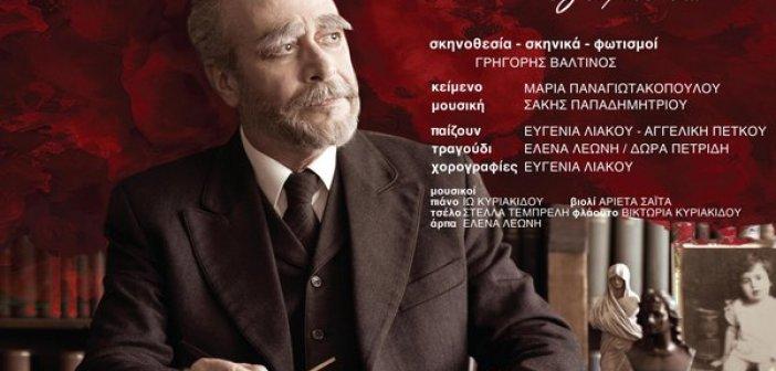 Με τη θεατρική παράσταση «Κωστής Παλαμάς – Οι μούσες που αγάπησα» ανοίγει η αυλαία για το Πολιτιστικό Πρόγραμμα της Περιφέρειας