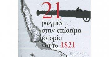 """Αγρίνιο: Αύριο η παρουσίαση του βιβλίου """"21 ρωγμές στην επίσημη ιστορία για το 1821"""""""