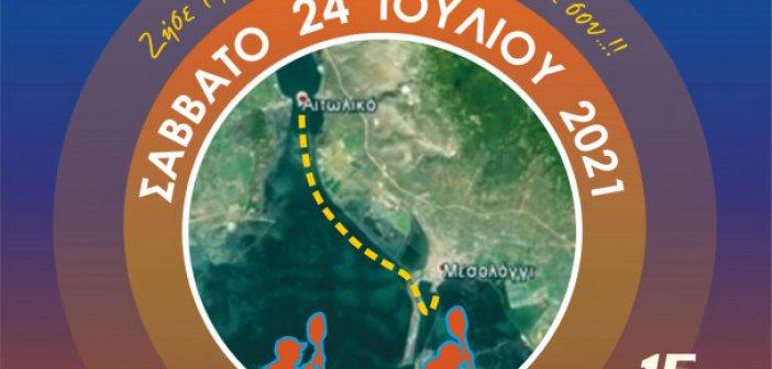 Λιμνοθάλασσα Μεσολογγίου: 6ος Μαραθώνιος ΚΑΝΟΕ ΚΑΓΙΑΚ και SUP