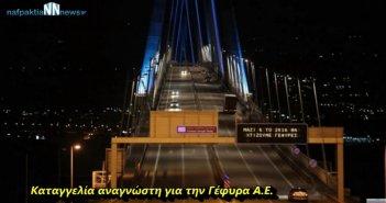 """Ένταση στην Γέφυρα – Οδηγός καταγγέλλει ότι πλήρωσε διέλευση αυτοκινήτου ενώ οδηγούσε """"γουρούνα""""- Κλήθηκε η τροχαία"""