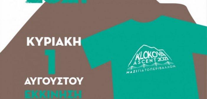 Ανάβαση στην Κλόκοβα – Και φέτος η καθιερωμένη διοργάνωση από τον Εκπολιτιστικό Σύλλογο Καλαβρούζας