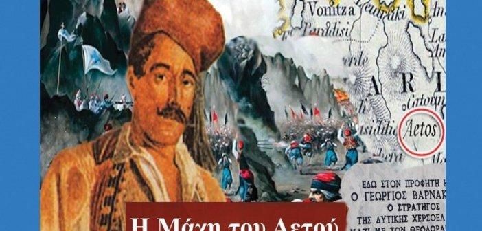 Δήμος Ακτίου – Βόνιτσας: Κάλεσμα για συμμετοχή στην αναπαράσταση της Μάχης του Αετού