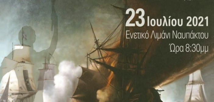 Εφορεία Αρχαιοτήτων Αιτωλοακαρνανίας και Λευκάδας: «Ανεμογιάννης, ένας αφανής ήρωας»
