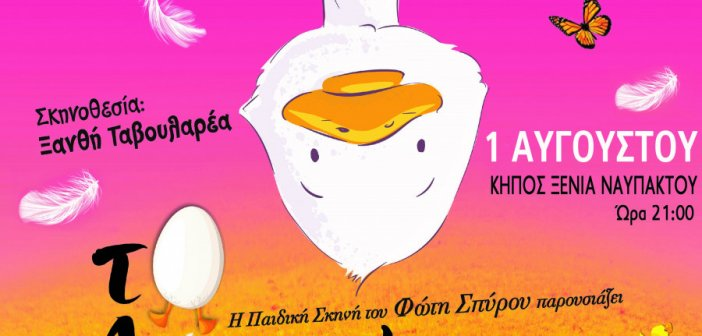 """«Ξενία» Ναυπάκτου: """"Το ασχημόπαπο"""" από την παιδική σκηνή του Φώτη Σπύρου παρουσιάζεται την Κυριακή"""