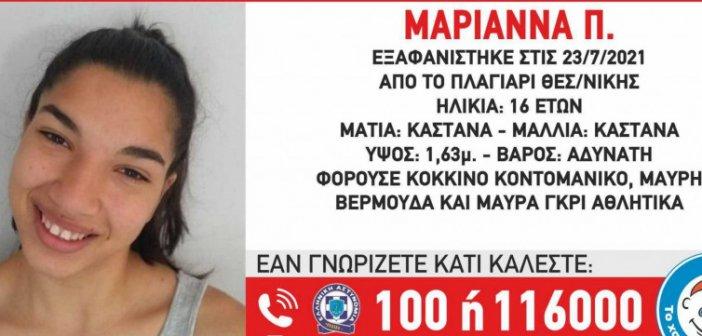 Εξαφάνιση 16χρονης στην Θεσσαλονίκη – Έκκληση του Χαμόγελου του Παιδιού για την Μαριάννα