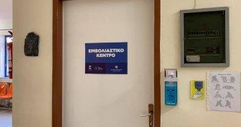 Φθίνουν οι εμβολιασμοί με Astra Zeneca στα Κ.Υ. της Αιτωλοακαρνανίας – «Δουλεύει» μόνο η β' δόση