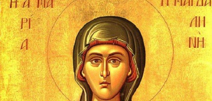 Σήμερα 22 Ιουλίου εορτάζει η Αγία Μαρία η Μαγδαληνή