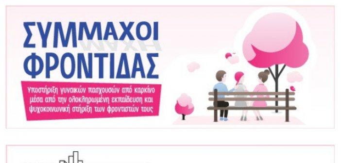 Εκδήλωση για τον καρκίνο του μαστού από το ΑΛΜΑ ΖΩΗΣ Ν. Αχαΐας – Θερμή ανταπόκριση από δημότες του Αγρινίου