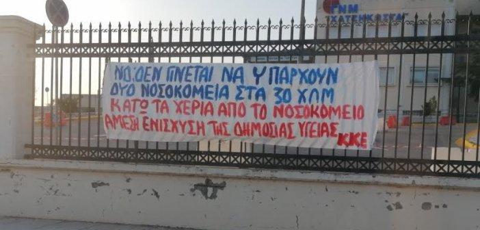 """Το ΚΚΕ για τις συγχωνεύσεις νοσοκομείων – """"Κάτω τα χέρια από το Νοσοκομείο Μεσολογγίου"""""""