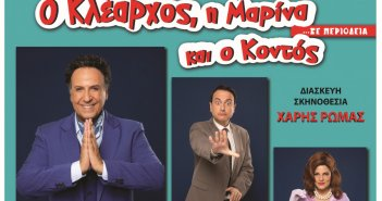 """O Kλέαρχος, η Μαρίνα και ο κοντός"" στις 28 Ιουλίου στη Ναύπακτο – Θεατρική παράσταση του Χάρη Ρώμα"