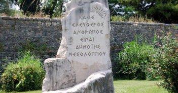 Μεσολόγγι: Εκδήλωση μνήμης της AHEPA για τα 200 χρόνια από την Ελληνική Επανάσταση