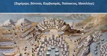 Νικόλαος Θεοδ. Μήτσης: Μάχες στη Βόνιτσα και η απελευθέρωση της Δυτικής Ελλάδας στα 1828 -1829