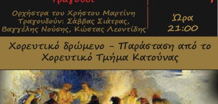 Ξηρόμερο – Κατούνα: Μουσικοχορευτική και λαογραφική εκδήλωση για το Δημοτικό Τραγούδι στην Ελληνική Επανάσταση