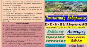 Το πρόγραμμα των πολιτιστικών εκδηλώσεων που διοργανώνει ο σύλλογος Χαλκιοπουλιτών Αθήνας – Πειραιά στο Ν. Χαλκιόπουλο