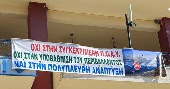Ξηρόμερο: Κάλεσμα για κινητοποίηση στην Βελά Αστακού ενάντια στην ΠΟΑΥ Αιτωλ/νίας-Εχινάδων