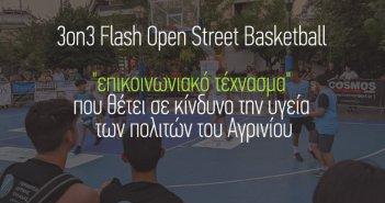"""ΣΥΡΙΖΑ Αιτωλοακαρνανίας: """"3on3 Flash Open Street Basketball """"επικοινωνιακό τέχνασμα"""" χωρίς ουσία που θέτει σε κίνδυνο την υγεία των πολιτών του Αγρινίου"""""""