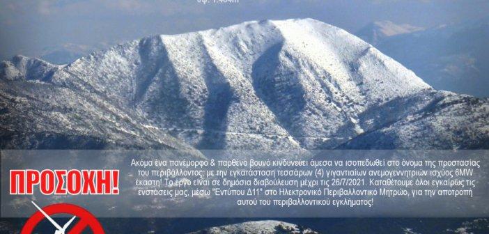 Διαβούλευση για αιολικό σταθμό στο όρος Άγιος Κωνσταντίνος Ναυπακτίας