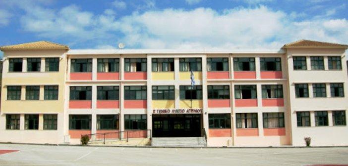 1ο ΓΕΛ Αγρινίου: Συγχαρητήρια στους επιτυχόντες από τη Διεύθυνση του σχολείου