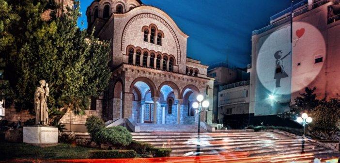 Η Μητρόπολη Αγρινίου με Flash projection!