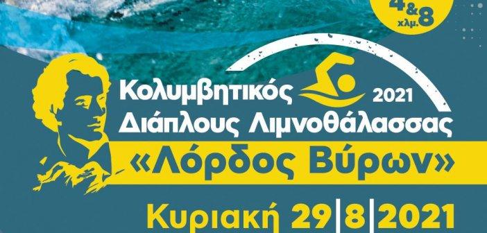 7ος Κολυμβητικός Διάπλους Λιμνοθάλασσας «Λόρδος Βύρων»  2021