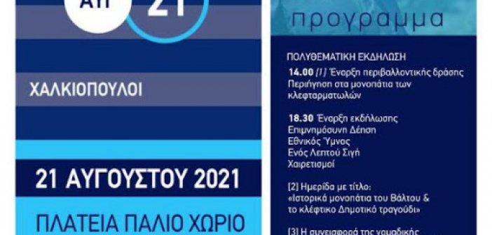 Συνεχίζεται σε Θύαμο και παλιό Χαλκιόπουλο το πρόγραμμα ημερίδων για το 1821 του Δήμου Αμφιλοχίας