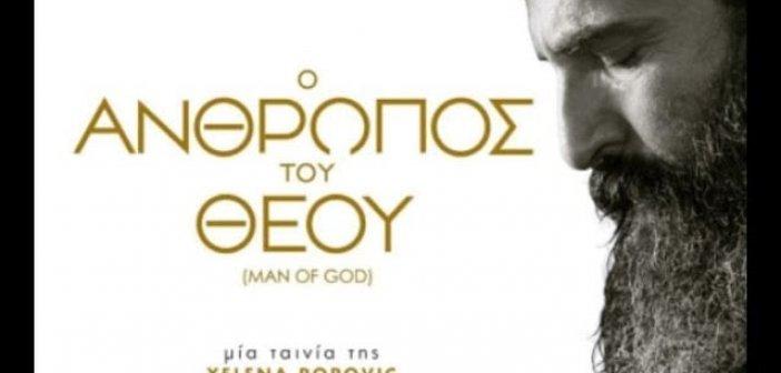 """Αγρίνιο: Η ταινία """"Ο άνθρωπος του Θεού"""" στον """"Ελληνίς"""" – Μεγάλο το ενδιαφέρον του κοινού παρά τις …διχαστικές κριτικές"""