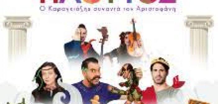 Αγρίνιο: «Πλούτος» – Ο Καραγκιόζης συναντά τον Αριστοφάνη αύριο στον «Ελληνίς»