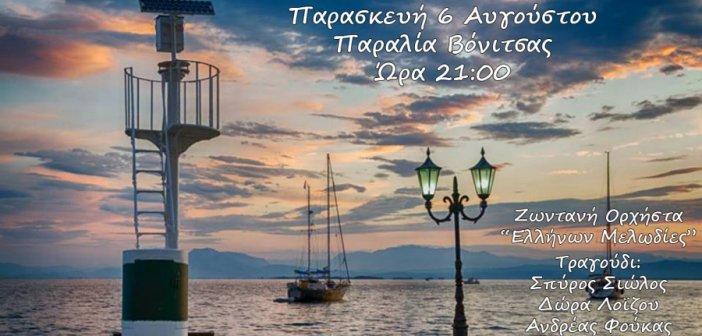 Μουσική Βραδιά στην Πάλαιρο στις 5 και στην Βόνιτσα στις 6 και 8 Αυγούστου