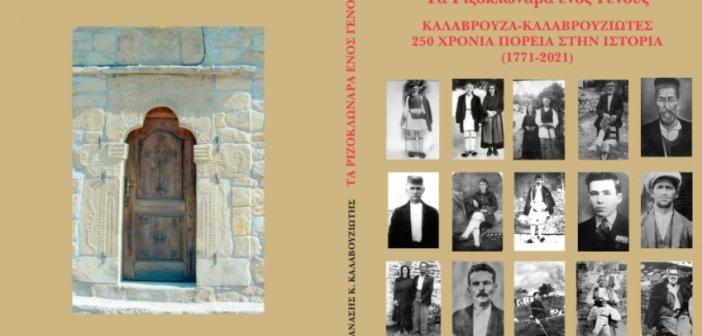 Αύριο Δευτέρα η παρουσίαση του βιβλίου του Θανάση Καλαβρουζιώτη στην Κάτω Καλαβρούζα