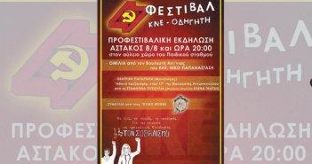 Αστακός: Εκδηλώσεις στο πλαίσιο του 47ου Φεστιβάλ της ΚΝΕ και του «Οδηγητή»