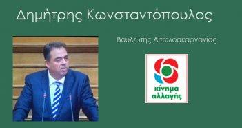 Δ. Κωνσταντόπουλος: Iσοπέδωση της Ακαδημαϊκής Κοινότητας και των πανεπιστημιακών τμημάτων στην Αιτωλοακαρνανία