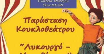 Δρυμός: Σήμερα το κουκλοθέατρο Αντράλα με την παράσταση «ΛΥΚΟΥΡΓΟ-ΜΠΕΡΔΕΜΑΤΑ»