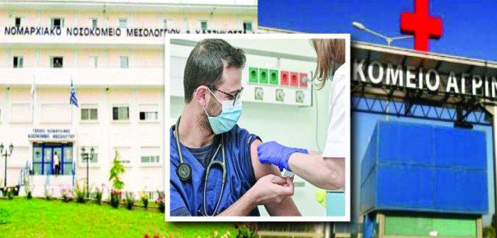 Νοσοκομεία Αγρινίου & Μεσολογγίου: Ανεμβολίαστος 1 στους 2  του λοιπού προσωπικού