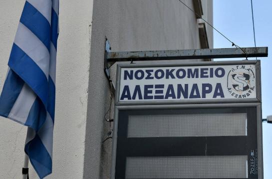 nosokomeio alexandra