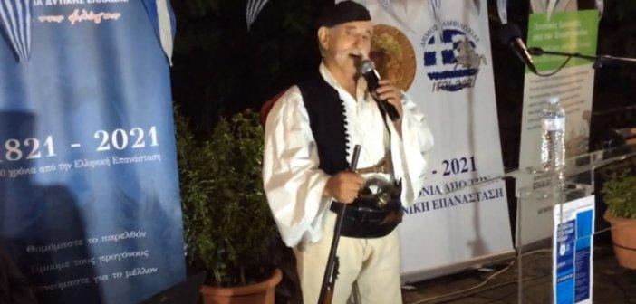 Ορεινός Βάλτος: Ζωντανεύουν τα ορεινά χωριά μέσα εκδηλώσεις μνήμης για τον εορτασμό των 200 ετών από την Ελληνική Επανάσταση