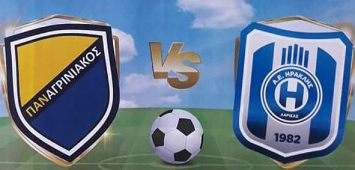 Γ' Εθνική – Παναγρινιακός: Με τον Ηρακλή Λάρισας για το Κύπελλο Ελλάδας αύριο Κυριακή