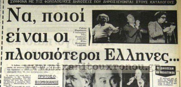 Αυτοί ήταν οι πλουσιότεροι Έλληνες το 1979