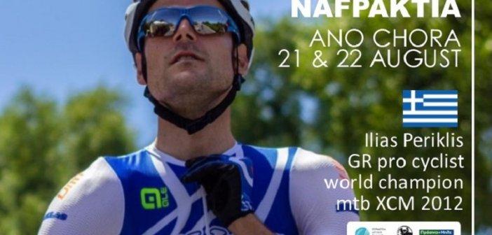 Άνω Χώρα της Ορεινής Ναυπακτίας: Αγώνες ποδηλασίας για 11η χρονιά