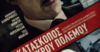 """""""Ο κατάσκοπος του Ψυχρού Πολέμου"""" στο """"Ελληνίς"""""""
