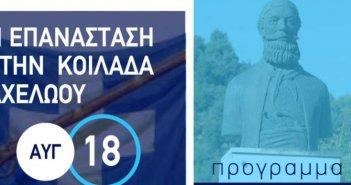 Δήμος Αμφιλοχίας: Ημερίδα «Αγναντεύοντας την Δούνιστα» σε Εμπεσό και Σταθά