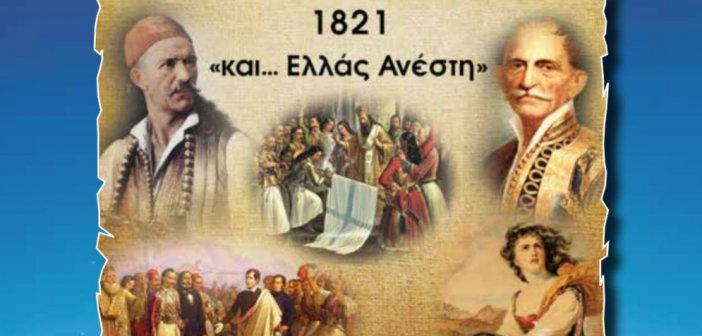 Στις 3, 4 & 5 Σεπτεμβρίου το Επετειακό Διεθνές Συνέδριο Τοπικής Ιστορίας στο Αγρίνιο